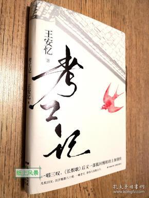 【第五届茅盾文学奖得主】 王安忆 亲笔签名本:《考工记 》 2018年最新重磅长篇小说