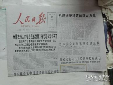 生日报-人民日报2009年7月11日