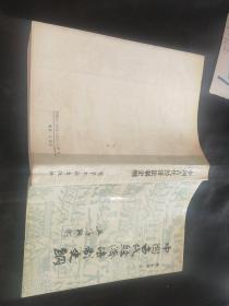 中国古代经济法制史纲签名册