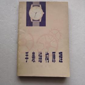 手表结构原理(机械手表)(1974年1版1印)