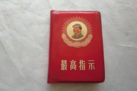 最高指示(内含毛主席语录、五篇著作、诗词) 128开(看描述)