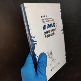 虐待儿童:全球性问题的中国式诠释(包快递)