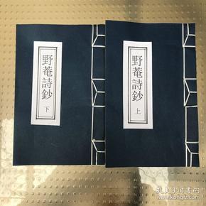 哈佛图书馆藏汉和珍本影印本之十一:《野菴诗钞》四卷上下册 彩色影印(新春特惠!)