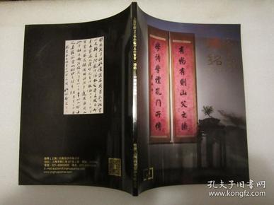 上海敬华2018春季艺术品拍卖会 鸿铭——中国书法艺术