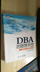 DBA的思想天空:感悟Oracle数据库本质