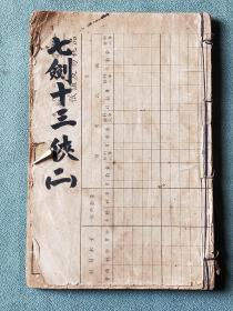 民国版【绣像七剑十三侠】二