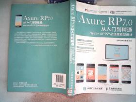Axure RP 7.0从入门到精通:Web + APP产品经理原型设计