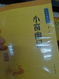 中华经典藏书:小窗幽记(升级版)