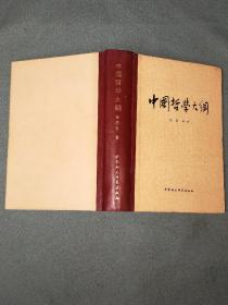 中国哲学大纲(中国哲学问题史)精装本
