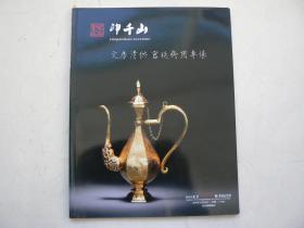 北京印千山2010秋拍,文房清供,宫廷御用
