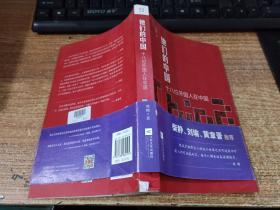 他们的中国:十八位外国人在中国的故事