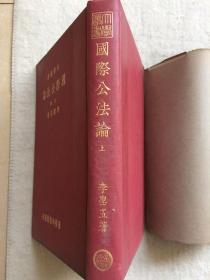 民国精装 国际公法论 上册 李圣五著