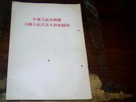 中华人民共和国全国人民代表大会组织法