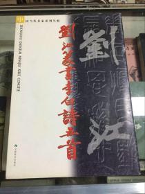 刘江篆书李白诗五首(01年初版 印量3000册)