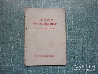 林彪同志在中央工作会议上的讲话