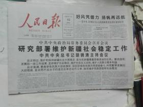生日报-人民日报2009年7月10日【研究部署维护新疆社会稳定工作】