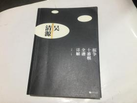 吴清源:擂争十番棋全谱详解