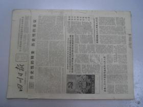 四川日报(1982年9月)9月14日-9月30日(1日2日3日4日5日6日7日8日9日10日11日12日13日有损)