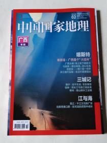 中国国家地理(2018年02期 总第688期 广西专辑下)