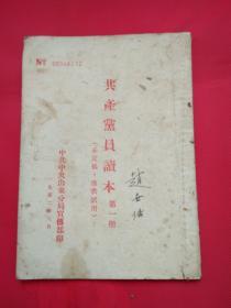 共产党员读本(第一册)