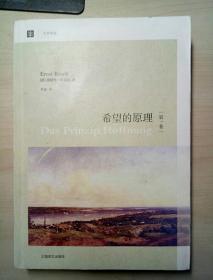 希望的原理(第1卷)