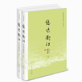 叶廷芳签名钤印《悠悠衢江》(全二册)