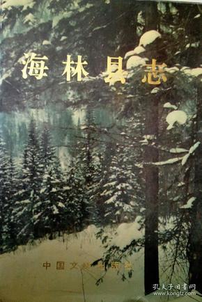 海林县志 中国文史出版社 1990版 正版