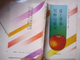 富士苹果引种与栽培