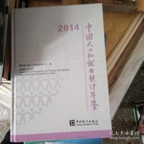2014-中国人口和就业统计年鉴 附光盘【42号