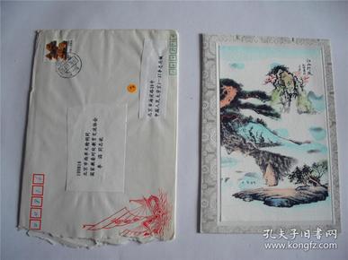 y0062 李滔上款,中国人民大学李忠尚 贺卡一枚, 附实寄封