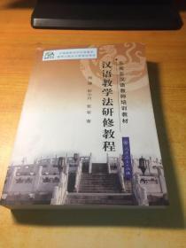 东南亚汉语教师培训教材:汉语教学法研修教程