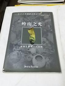 岭南之光:南越王墓考古大发现