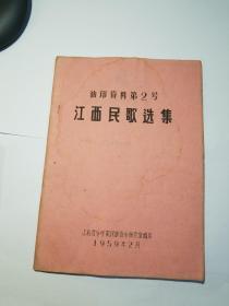 油印资料第2号(江西民歌选集)油印本