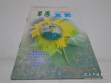 草原文艺2001.春季号.总第3期