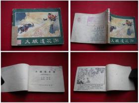 《大破莲花洞》西游记8,湖南1980.10一版一印,293号,连环画,