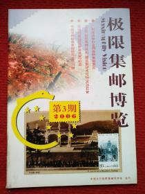 极限集邮博览(2006年第3期)