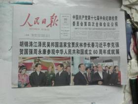 生日报-人民日报2009年9月20日