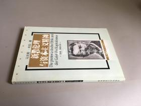 新教伦理与资本主义精神 (陕西师大版)