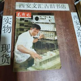 无线电1975年 1-12期合订本