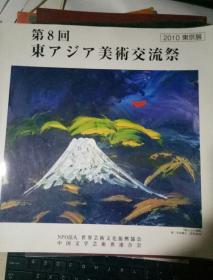第8回东アジア美术交流祭 2010东京展