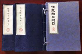 儒藏精华 35函 260册 宣纸线装 全新正版