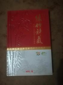 中国一百首咏竹古诗词精选:绿竹神气【中英两本】