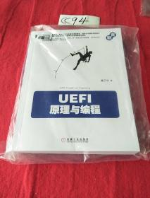 UEFI原理与编程