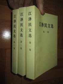 江泽民文选 (第一,二,三卷)