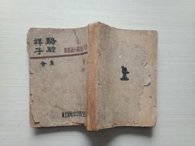 骆驼祥子【品自鉴,书品见图,介意慎拍】