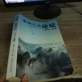 湖湘三农论坛2010邵阳