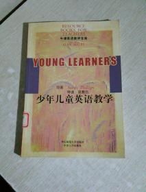 少年儿童英语教学