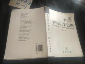 法学文库:中国法学史纲