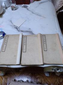 《妙法莲华经》 康德十一年版影印版竖开繁体字孤本