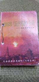 《2008年档案台历——说古话今道太谷》